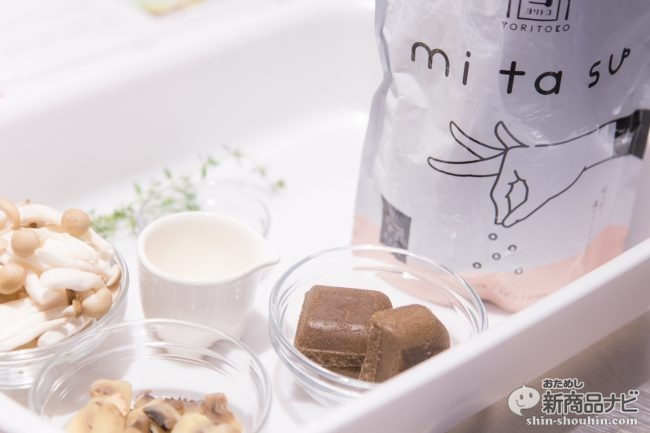 逆転の発想でお腹と心を「満たす」! 半調理レトルト「mitasu」(ミタス)の新商品発表会&試食会に参加した。