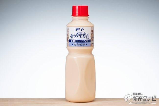 ごぼうサラダの元祖! 『神戸サラダ壱番館 和風ドレッシングあわせ味』は「うどんだし」にもピッタリって知ってた?