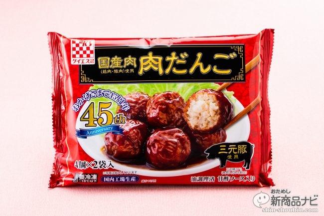 アレンジレシピでバリエーションが手軽に楽しめる! ケイエス冷凍食品の『国産肉 肉だんご』