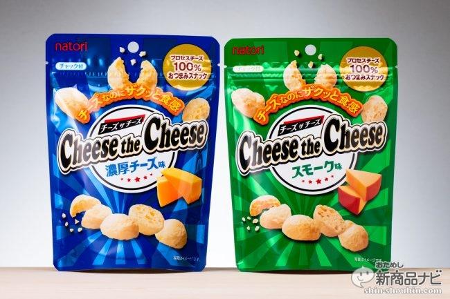おつまみチーズの先駆者となれ!『チーズザチーズ 濃厚チーズ味/スモーク味』で充実宅飲みライフ!