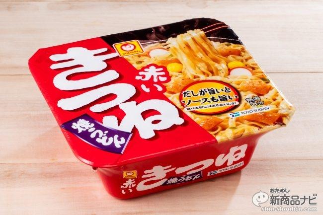 夏の最強オフィス飯!? 新発売『マルちゃん 赤いきつね焼うどん』は女性にこそ食べてほしいカップ麺だった!