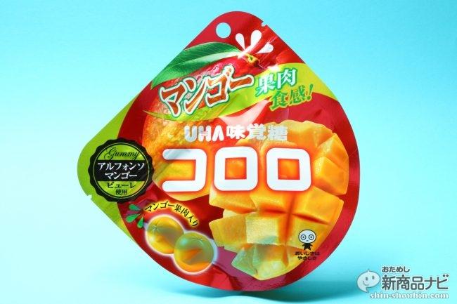 一口噛むとマンゴーの王様「アルフォンソマンゴー」のうまみジュワー! ピューレたっぷり『コロロ マンゴー』は食べ方いろいろ!