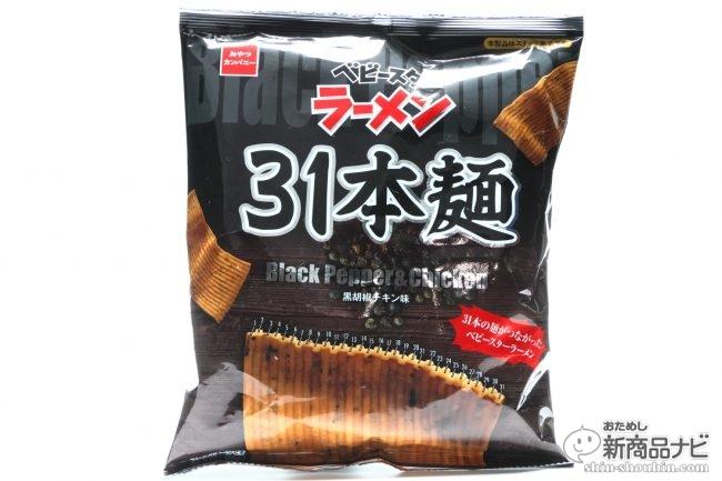 一気に31本つまめる『ベビースターラーメン31本麺(黒胡椒チキン味)』は大人のものぐさ解消おつまみスナック!