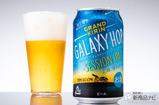 季節限定品歴代1位の販売実績!『グランドキリン ギャラクシーホップ』爽やかな香りを楽しむ希少素材のクラフトビール!