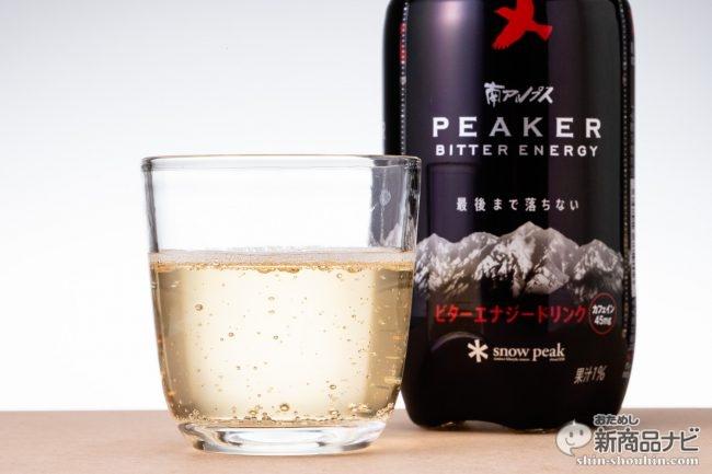 【本日発売】自然派なのにエナドリ! 『サントリー 南アルプス PEAKER(ピーカー)ビターエナジー』を飲んだ