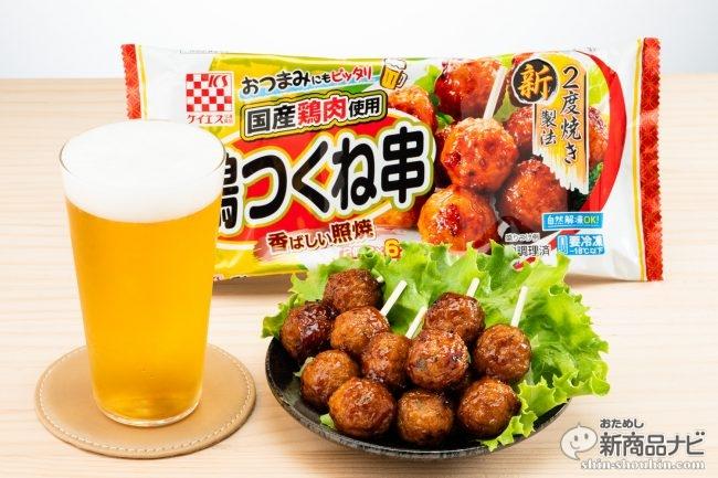 """""""チン""""するだけで本格おつまみ!もともとおいしい『国産鶏 鶏つくね串(照焼)』が、リニューアルでさらにおいしくなったって!?"""