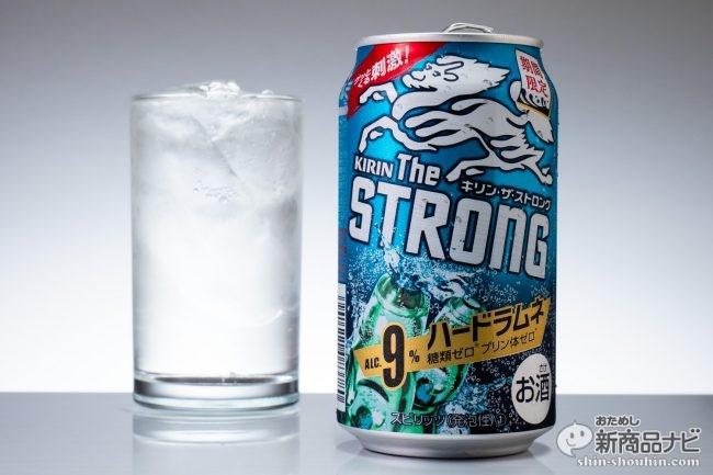 フタを開ければ夏到来!飲みやすくなった『キリン・ザ・ストロング ハードラムネ(期間限定)』でストロング系デビュー!