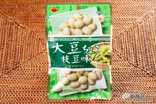 ギルトフリーな『大豆ちょこ枝豆味』はダイエット向きだけれど食べ始めると止まらない美味しさ!