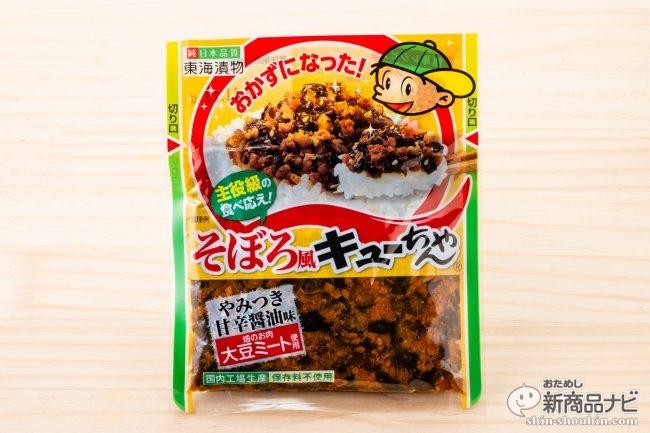 9月9日は「きゅうりのキューちゃんの日」! おかず感覚で食べられる『そぼろ風キューちゃん』新発売
