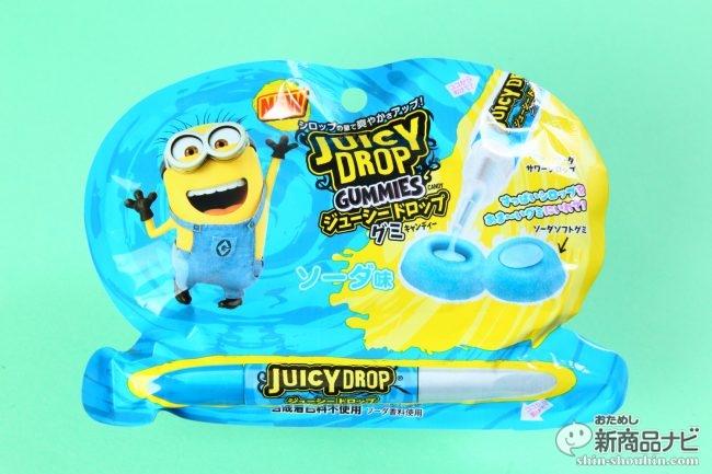 遊び心がグミになった!『ジューシードロップグミ ソーダ味』がミニオンパッケージで新発売!