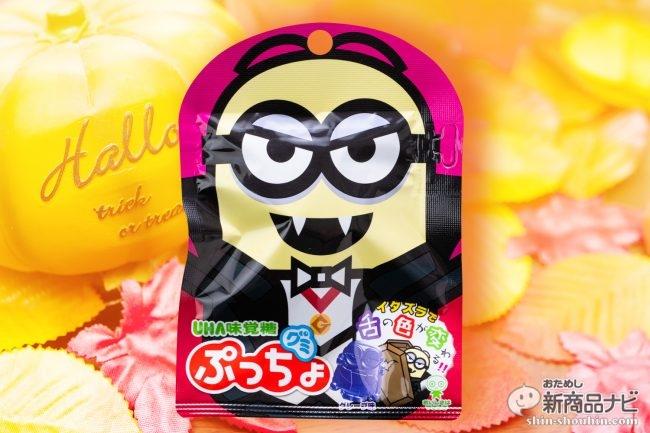 今回のお仕事はハロウィン!『味覚糖 ぷっちょグミ ミニオンモンスター』を食べると口の中でイタズラされちゃう!