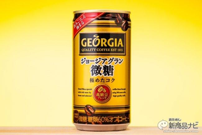 豆30%増量で濃いめに仕上げて、でも甘い本格コーヒー『ジョージア グラン 微糖』が大人の休憩時間をリッチにする微糖の中の微糖!