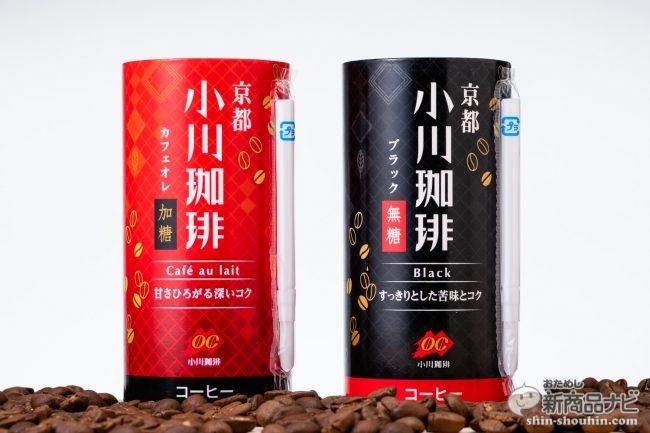 これぞこだわりコーヒーのクオリティ!!珈琲職人が作り上げた『京都 小川珈琲 カフェオレ 加糖 / ブラック 無糖』を飲んでみた!
