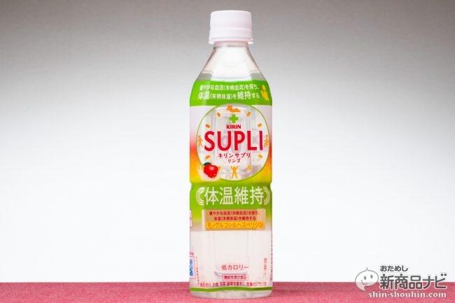 冷房病に体温維持のためのこのドリンク! 機能性表示食品『キリン サプリ リンゴ』なら指先までポカポカに!