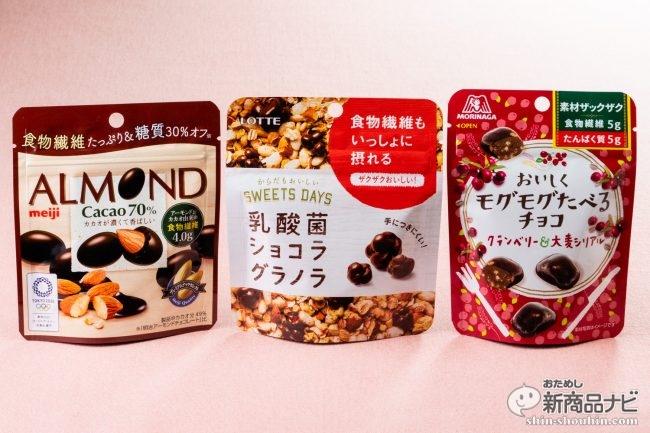 【食物繊維入りヘルシーチョコ3種食べ比べ】『乳酸菌ショコラ』『森永モグモグ』『明治アーモンドカカオ70%』