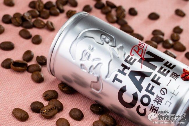 【本日発売】For 現場の至福の休憩時間! 一気飲み上等・イチキュー缶の王道『ボス THE CANCOFFEE(ザ・カンコーヒー)』!