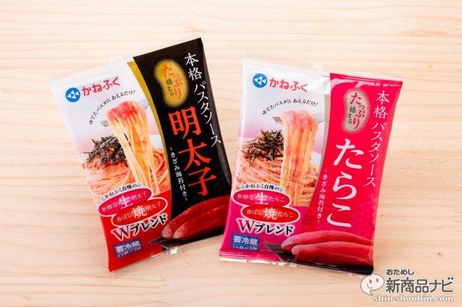 かねふく『本格パスタソース たっぷり絡まる明太子』でパスタを作ったら、本当に本当にお店の味だった!!