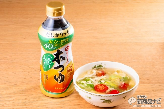 塩分・糖質40%カット『本つゆ® ヘルシー&ライト』が新発売!簡単スープは朝食にもピッタリ
