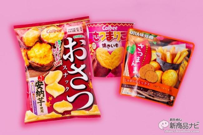 【秋のさつまいもスナック食べ比べ】人気の3種類、どれが一番さつまいも感を楽しめるのか?