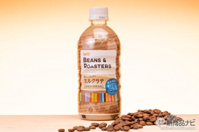 甘味もカロリーも控えめ。『BEANS&ROASTERS ミルクラテ』を飲んでほっと一息カフェタイムはいかが?