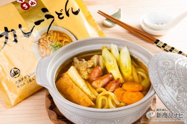 お取り寄せグルメ決定版!『きねうち麺 カレーうどん』はふわトロ食感の麺がことごとく絡んで止まらない!