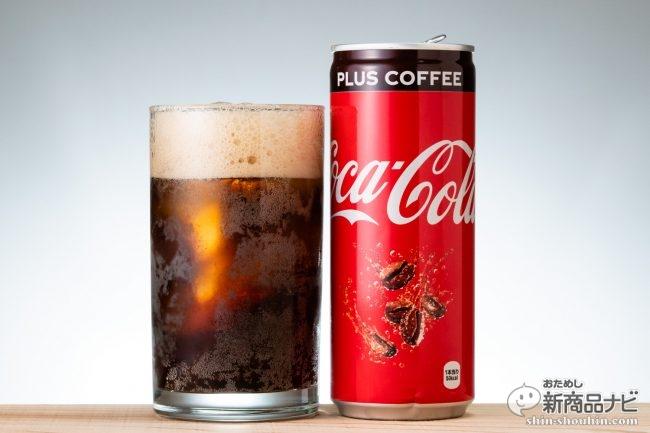魔性のブレンド?『コカ・コーラ プラスコーヒー』リニューアル!&コンビニ販売開始!