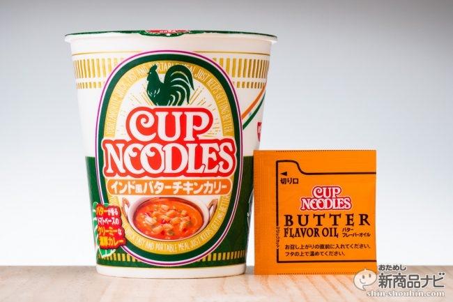 本場インドの味を再現!?日本のカレーとは一味違う『カップヌードル インド風バターチキンカリー』は酸味の効いたやみつきの味!