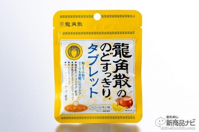 内容量倍増でパウチタイプに進化したシュガーレス『龍角散ののどすっきりタブレット ハニーレモン味』!
