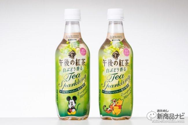 紅茶なのに白ぶどうで炭酸!? 10月23日発売『キリン 午後の紅茶 白ぶどう香るティースパークリング』は10種類のディズニーデザインボトルがパーティーを華やかに!