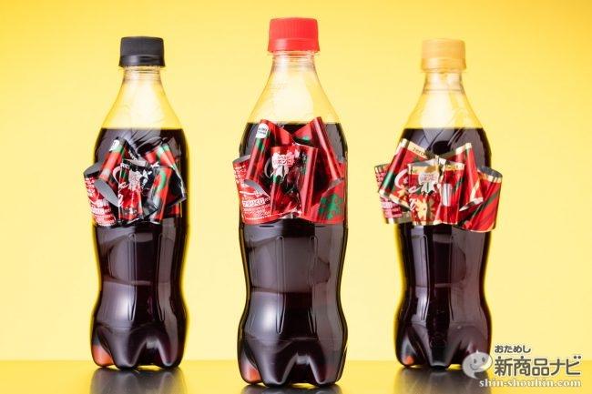 【本日発売】この時期だけの変身リボンパッケージ! 36種類のデザインが楽しい『コカ・コーラ リボンボトル』