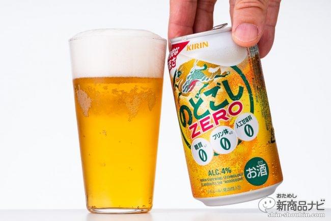 【本日発売】健康診断に引っかかっても大丈夫(!?)なゼロゼロ・ビール系はこれだ!『キリン のどごし ZERO』リニューアル登場