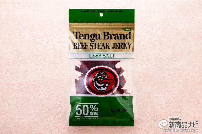 塩分は減っても味はそのまま!新商品『テング ビーフステーキジャーキー 50%減塩』は健康系おつまみにぴったり!