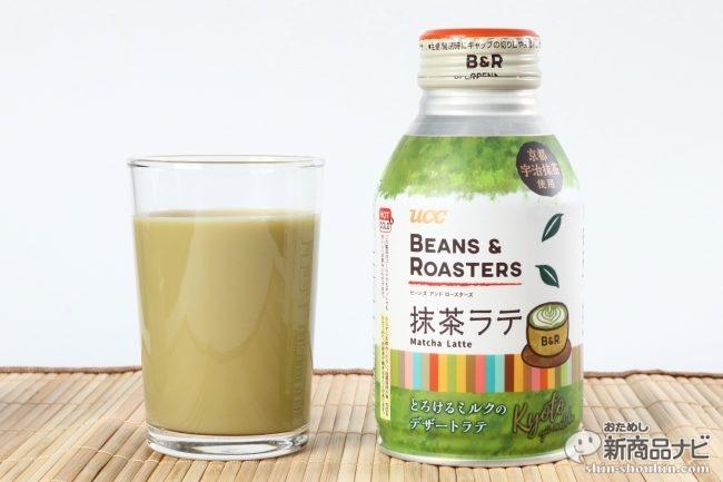 お待ちかね! ブームのちびだら飲みについに抹茶ラテも最適化『BEANS & ROASTERS 抹茶ラテ リキャップ缶』!