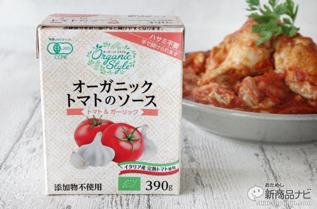添加物不使用!『オーガニック トマトのソース トマト&ガーリック』で美味しいトマト料理を!