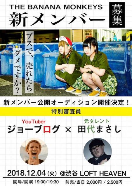 THE BANANA MONKEYSが12月4日に東京・渋谷LOFT HEAVENにて公開オーディション&トークイベント〈ブスで、売れたらダメですか?〉を開催。