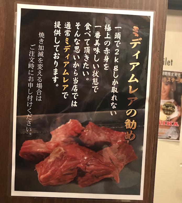 肉の村山09