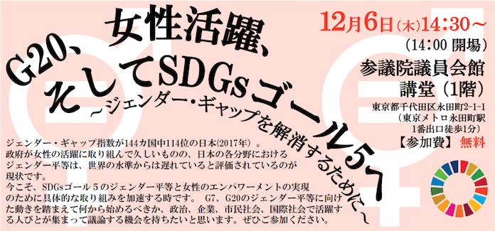 sdgs-ゴール5イベント01