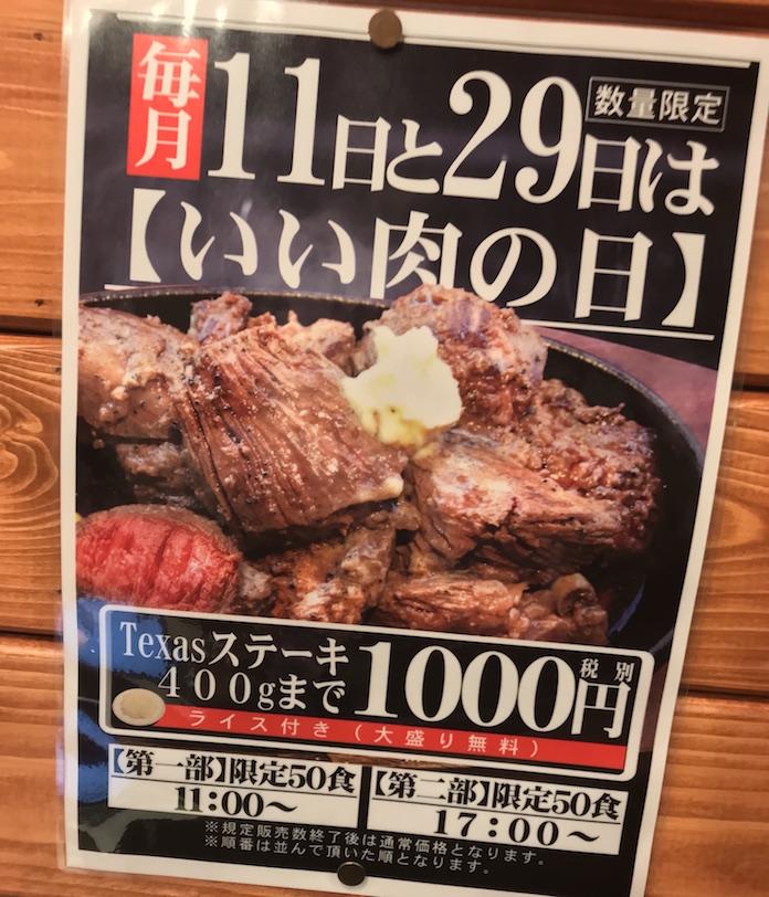 肉の村山02