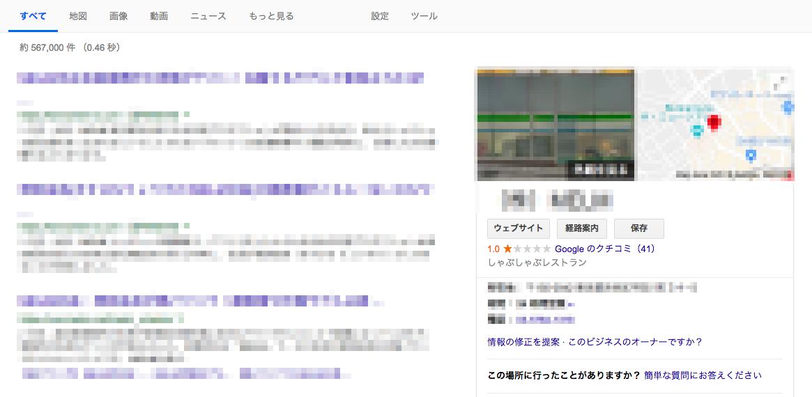 GoogleのAIが「しゃぶしゃぶ屋」と判定01