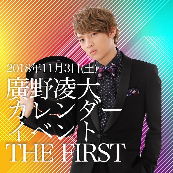 廣野凌大、いま注目あつめる人気俳優 『テニスの王子様』など注目の舞台に出演