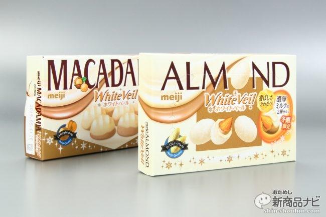 チョコは白派にうれしい季節到来! 王道ナッツ入り『アーモンドチョコホワイトベール/マカダミアチョコホワイトベール』に感激