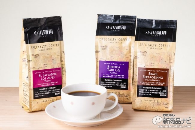 生産者の顔が見えるコーヒー。小川珈琲の『スペシャルティコーヒー シングルオリジン』3種類を飲み比べしてみた!