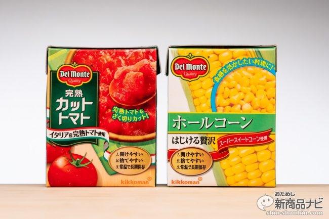地球にやさしく、常温で長期保存も可能!使い勝手がよいデルモンテの『紙パック入り食品』がおすすめ!