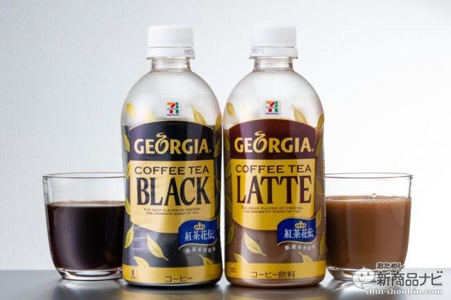 『ジョージア コーヒー ティー ブラック / ラテ』はコーヒーなのか、紅茶なのか、飲んで確認した!
