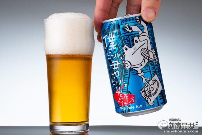 期間限定『僕ビール、君ビール。流星レイディオ』はカクテル派も納得?甘い香りで気分が安らぐクラフトビールを発見!