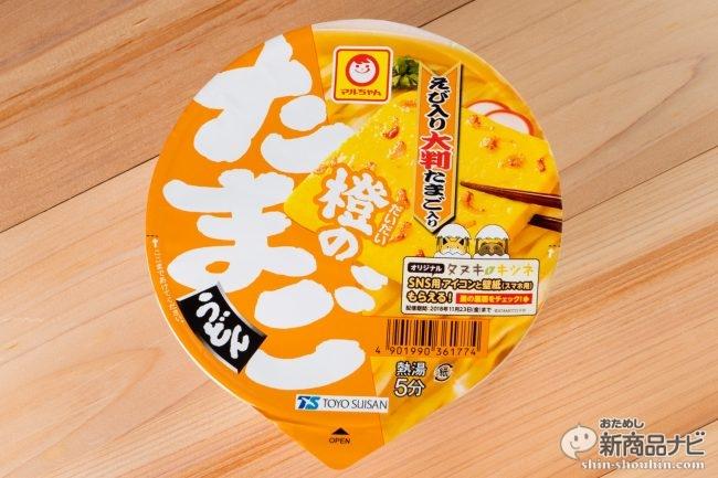 今度はだいだい色! えび入りふかふか大判たまごなのに黄色になれなかった『マルちゃん 橙のたまごうどん』、その理由!