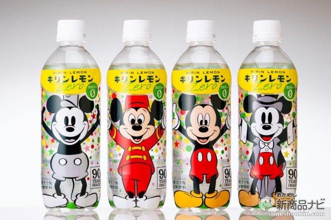 「キリンレモン」祝90周年! ミッキーマウスと夢のコラボでダイエット実践者にもうれしい0kcal『キリンレモン ゼロ』