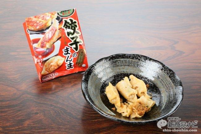 え、今度はギョーザ!? 『Sozaiのまんま 餃子のまんま』人気シリーズ最新作のまんま具合を食べて検証!