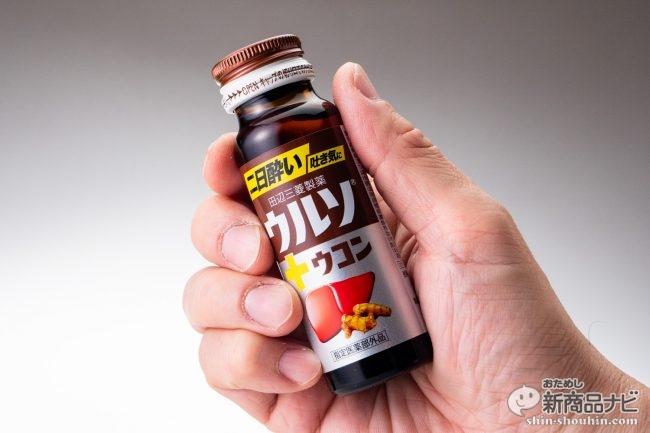 忘年会・新年会シーズン到来!『ウルソ®ウコン』グイッと飲んで大事な肝臓を守れ!