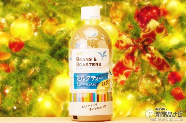 1本飲んでも90kcal!クリスマスの乾杯ドリンクは『UCC BEANS&ROASTERS ミルクティー PET 500ml』に決まり!